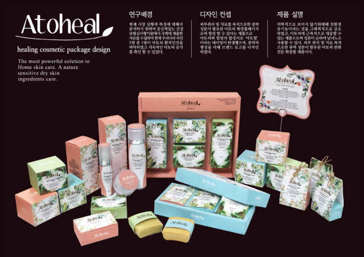김소현_입경섭_healing cosmetic package design.jpg